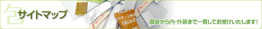 個装から内・外装まで一貫して食品包装をお受けいたします!